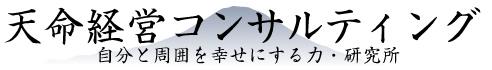 天命経営コンサルティング ~自分と周囲を幸せにする力・研究所~
